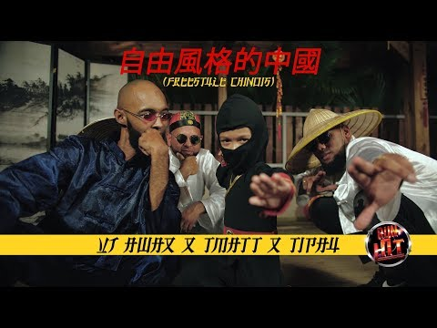 Vj awax x t matt x tipay - (freestyle chinois)